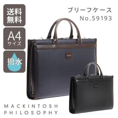 ブリーフケース メンズ MACKINTOSH PHILOSOPHY ビジネスバッグ マクダフ2 送料無料 マッキントッシュフィロソフィー A4サイズ 59193