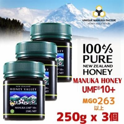 【送料無料】マヌカハニー UMF10+ 250g 3個セット 天然蜂蜜 ハニーバレー MGO263~513相当 はちみつ