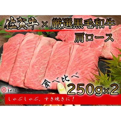 DX005_佐賀牛×厳選黒毛和牛 肩ローススライス食べ比べ