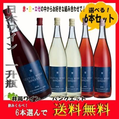 井筒ワイン バンクエット 1800ml ×6本 1ケース 選べる 赤ワイン 白ワイン ロゼ 送料無料 家のみ応援セール