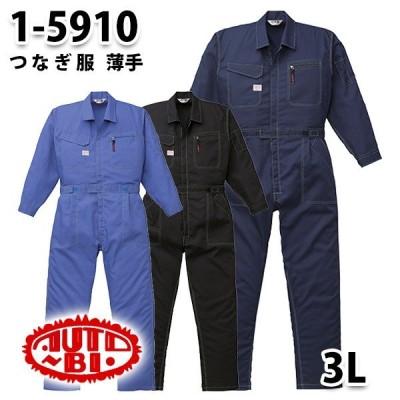 つなぎ ツヅキ服 1-5910 ツヅキ服 3L 大きいサイズ ツヅキ服SALEセール