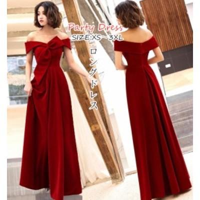 ウエディングドレス ロング丈ドレス パーティードレス オフショルダー セクシー 結婚式 ワンピース フォーマル お呼ばれ 大きいサイズ 二