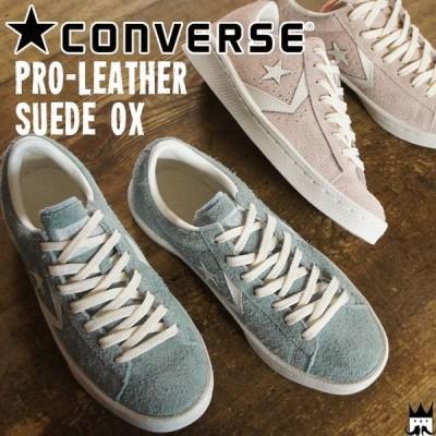 コンバース CONVERSE プロレザー スエード OX メンズ レディース スニーカー PRO-LEATHER SUEDE ローカット リミテッド 限定モデル サックス ピンク 靴