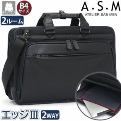ビジネスバッグ メンズ ATELIER SAB MEN アトリエサブメン 正規品 2way ビジネス ショルダー ビジネストート バッグ ブリーフケース 耐久