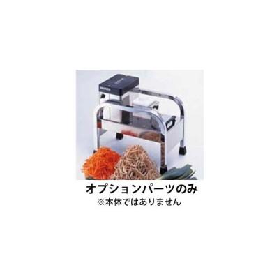 ドリマックス 電動1000切りロボ用 スライス盤 4.0mm CSV01009