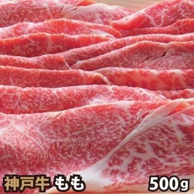 神戸牛・神戸ビーフ 赤身モモ 500g ギフトに最適 しゃぶしゃぶ・すき焼き 牛肉