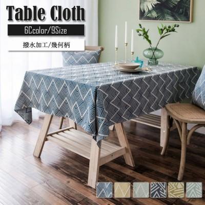 撥水加工 テーブルクロス テーブルカバー 幾何柄 北欧 食卓カバー サイズオーダー 長方形 家庭用 多機能 おしゃれ