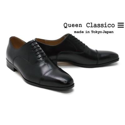 クインクラシコ / QueenClassico メンズ ドレスシューズ su1601bk ストレートチップ(キャップトゥ) ブラック 国産(日本製)