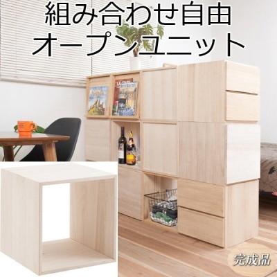 収納棚 飾り棚 オープン 組み合わせ 天然木桐材 ディスプレイ 間仕切り ラック 完成品