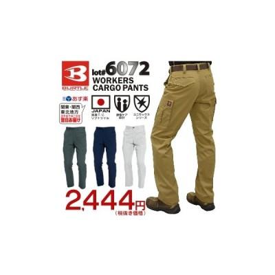 カーゴパンツ メンズ ワークパンツ 作業着 作業ズボン バートル ノータックカーゴパンツ 6072 2016 WEX 作業服