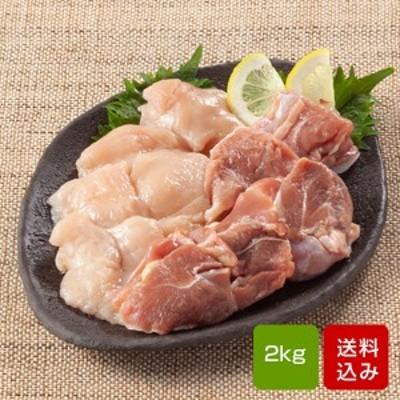 国産 鶏肉 はかた一番どり 鶏肉 2kgセット (鶏もも肉1kg・鶏むね1kg) 福岡県産 冷凍便 送料無料