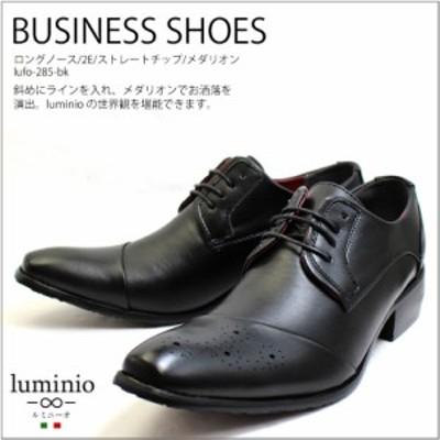 ビジネスシューズ ストレートチップ メンズ ギフト 男性 プレゼント シューズ 紳士靴 革靴 PU ブラック 黒 フォーマル luminio ルミニー