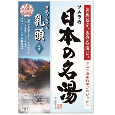 バスクリン 日本の名湯 乳頭 5包 (1001-0203)