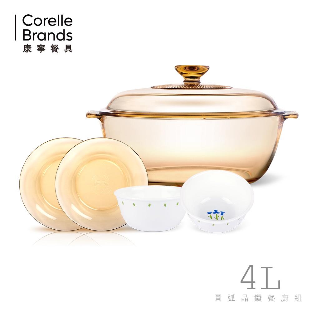 【康寧餐廚】完美圓弧4L晶鑽透明鍋餐廚組