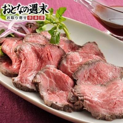 山形牛 ローストビーフ 300g お歳暮 お年賀 ブランド肉 国産 和牛 ギフト お取り寄せ グルメ 送料無料