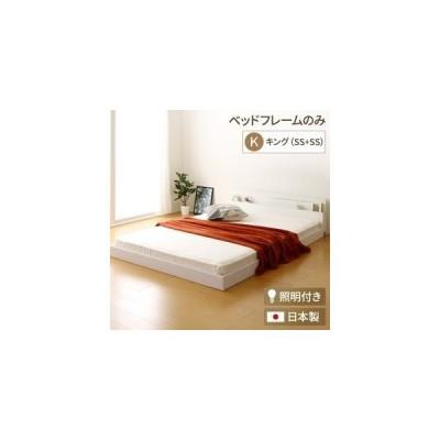 ds-1985824 日本製 連結ベッド 照明付き フロアベッド  キングサイズ(SS+SS) (ベッドフレームのみ)『NOIE』ノイエ ホワイト 白   【代引不可】