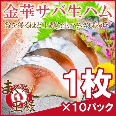 金華さば 金華サバ 燻製生ハム 1枚×10パック さば サバ 鯖