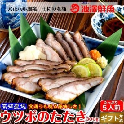海鮮 珍味 うつぼのたたき(ウツボ 300g以上)送料無料  高知 池澤鮮魚 秘伝のタレ付 ご贈答用 ギフト