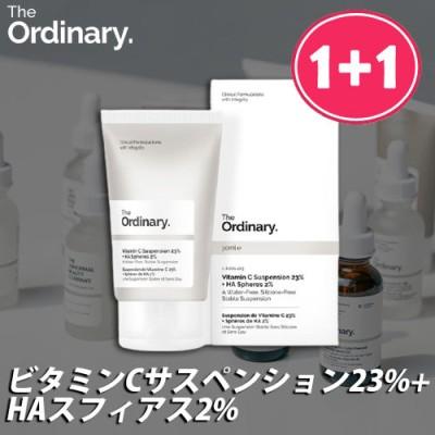 [ジオーディナリー] ★1+1★ビタミンCサスペンション23%+HAスピアーズ2% /[The Ordinary] Vitamin C Suspension 23% + HA Spheres 2%