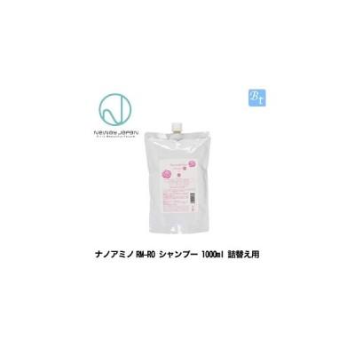 ニューウェイジャパン ナノアミノRM-RO シャンプー 1000ml (レフィル) 詰め替え