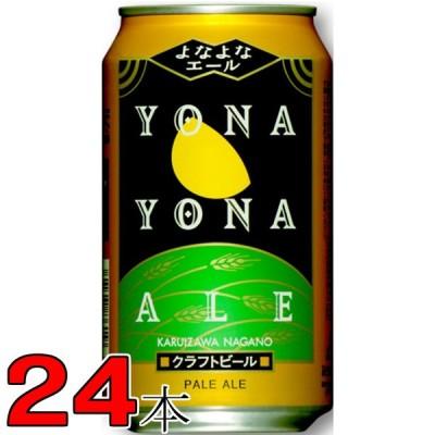 よなよなエール ヤッホーブルーイング 地ビール 350ml缶 24本 1ケース 当社指定地域送料無料 Liq ビール 2020限定