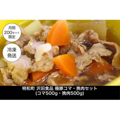 V1 三重県産「極沢田豚」コマ・挽肉(粗びき)セット