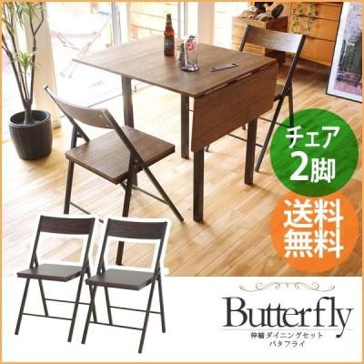 【送料無料】スグ使える!木目調が美しいダイニングチェア2脚セット Butterfly 即納 FTS-45(WL)