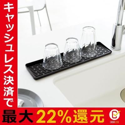 水切りトレー スリム 細い グラス立て コップ立て 洗い物 食器 乾かす 山崎実業