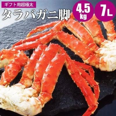 タラバガニ 足 特大 1.5kg×3/7L ボイル 極太 カニ 蟹 ギフト