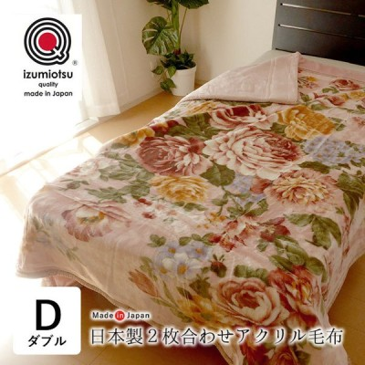 特価 日本製 NIKKE ニッケ 衿付き2枚合わせアクリル毛布 ダブル 180X210cm 毛布 あったか毛布 14便 NK730210