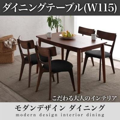 ダイニングテーブル 単品 4人 4人掛け 4人用 幅115 ル・クアリテ 長方形 4人掛け用 4人がけ テーブル 食卓 カフェテーブル テーブル 木製