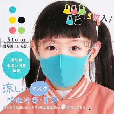 5枚入り マスク 夏用マスク 冷感マスク 子供用マスク 涼しいマスク クール UVカット ポリウレタン 超薄い 通気性 洗える 立体マスク 紫外線 蒸れない