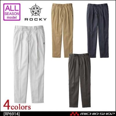 作業服 作業着 ROCKY ロッキー通年 男女兼用 ワンタックパンツ RP6914 ボンマックス