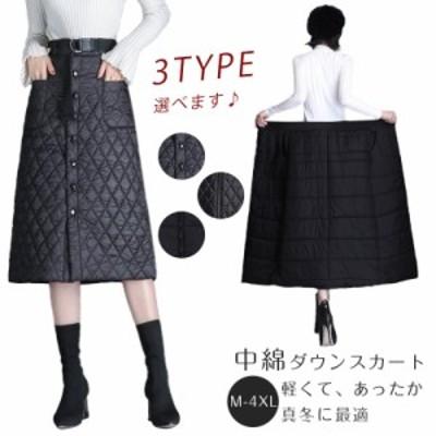 中綿 スカート 防寒 冬 3タイプ レディース ブラック 暖かい 黒 巻きスカート ロング丈 軽量 スカート カジュアルスカート パーティー