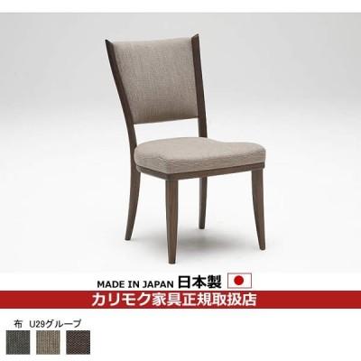 カリモク ダイニングチェア/ CT735モデル 布張 食堂椅子(肘なし)(COM オークD・G・S/U29グループ) CT7355-U29