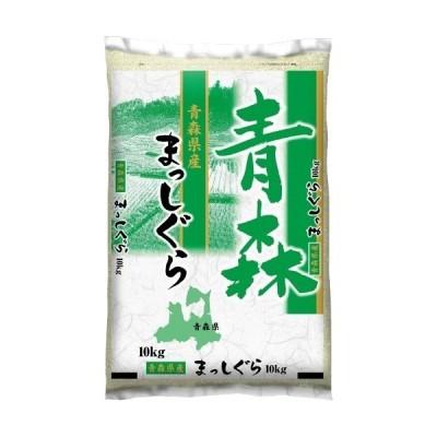 令和2年産 青森県産 まっしぐら ( 10kg ) ( 米 )