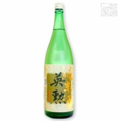 英勲 純米酒 15度 1800ml 日本酒