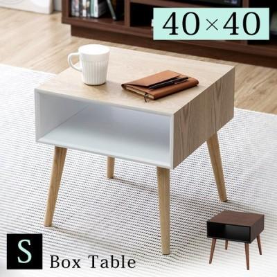 テーブル おしゃれ ボックステーブルS BTL-4040 (D)
