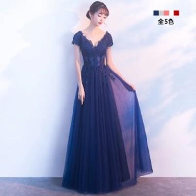 高品質 ロングドレス パーティードレス ワンピース Vネック 全5色 結婚式 二次会 発表会 演奏会 撮影 オーダーサイズ可能 D077
