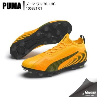 PUMA プーマ プーマ ワン 20.1 HG 105821 ウルトライエロー サッカー スパイク ST
