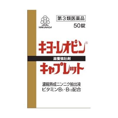 【第3類医薬品】 キヨーレオピンキャプレットs 50錠