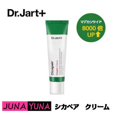 【Dr.Jart+】New 2世代 ドクタージャルト シカペア クリーム50ml/ 国内配送/トラブル肌/回復/スキンケア