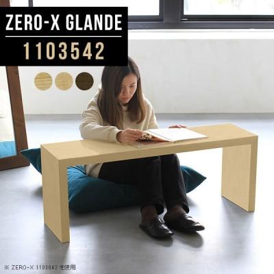 コーヒーテーブル ローテーブル センターテーブル 薄型 ウォールナット 北欧 高級 ローデスク テーブル ロータイプ コの字 シンプル モダン