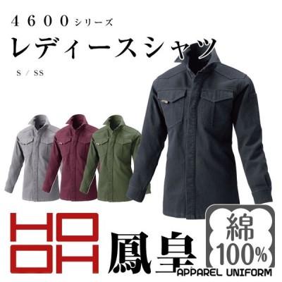 レディースシャツ 鳳皇 HOOH 村上被服 ボールバイオウォッシュ加工 作業用シャツ 作業服 作業着