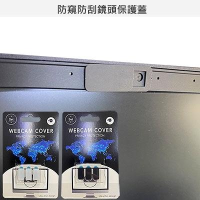 【Ezstick】防偷窺鏡頭貼 視訊鏡頭蓋 一組3入 (黑 / 白,二款顏色,擇一選購)