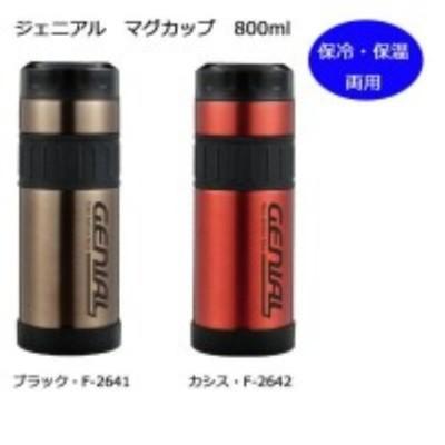 ジェニアル マグカップ 800ml (保冷・保温両用) ブラック・F-2641