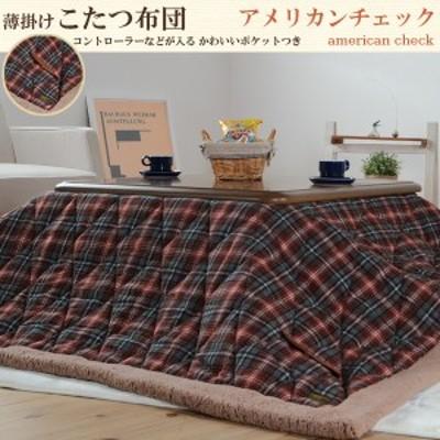 【送料無料】 薄掛けこたつ布団 アメリカンチェック 正方形