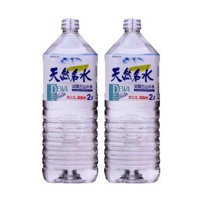 送料無料 ブルボン 天然名水 出羽三山の水 2Lペットボトル 12本 (6本×2ケース)