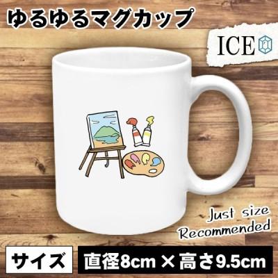 絵画 おもしろ マグカップ コップ 陶器 可愛い かわいい 白 シンプル かわいい カッコイイ シュール 面白い ジョーク ゆるい プレゼント プレゼント ギフト