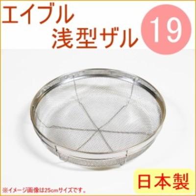 エイブル 浅型ザル 足付き 19cm (L-0106) RPC 日本製 ステンレス 清潔 錆びにくい 食器 野菜 洗う 足つき